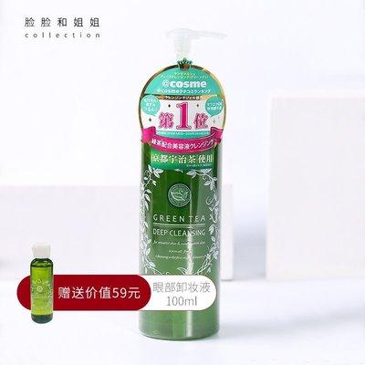 小蘇彩妝beauty臉臉和姐姐日本圣瑪赫正宇治茶卸妝進口啫喱洗卸合一深層清潔綠彩妝茶潔面