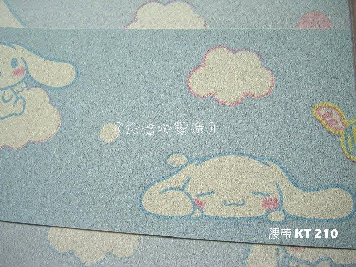 【大台北裝潢】Sanrio三麗鷗卡通壁紙* 大耳狗喜拿腰帶 每支1000元