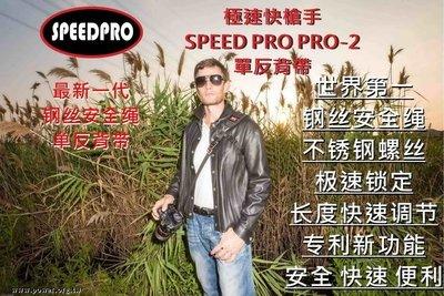 《動力屋 》SPEED PRO 極速世界 PRO-2 Profession 專業版 快槍手背帶