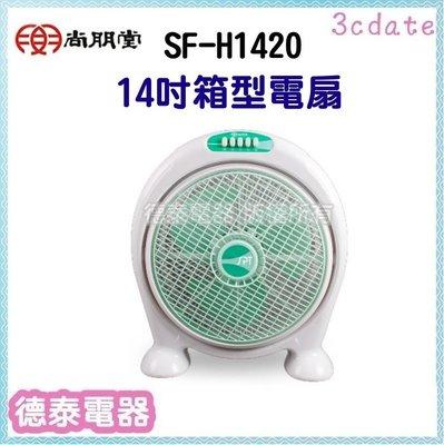 尚朋堂【SF-H1420】14吋箱型電扇【德泰電器】