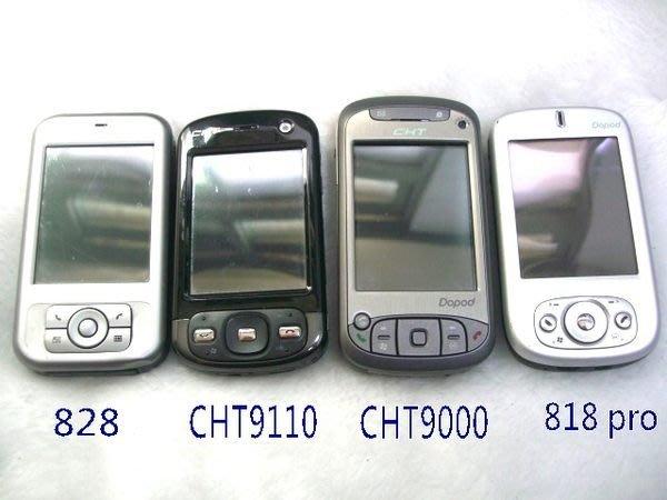 ☆手機寶藏點☆ Dopod HTC 818pro 828 838 CHT9000 818 功能全部正常 歡迎貨到付款
