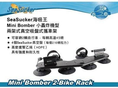 ||MRK||  SeaSucker海吸王 Mini Bomber 小轟炸機型 兩架式真空吸盤式攜車架