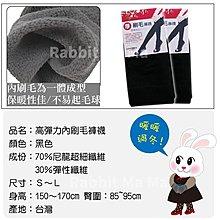 台灣製 史上最厚 厚刷毛保暖褲襪/保暖襪/內裡刷毛褲襪/內搭褲/透氣褲叉 0240 兔子媽媽