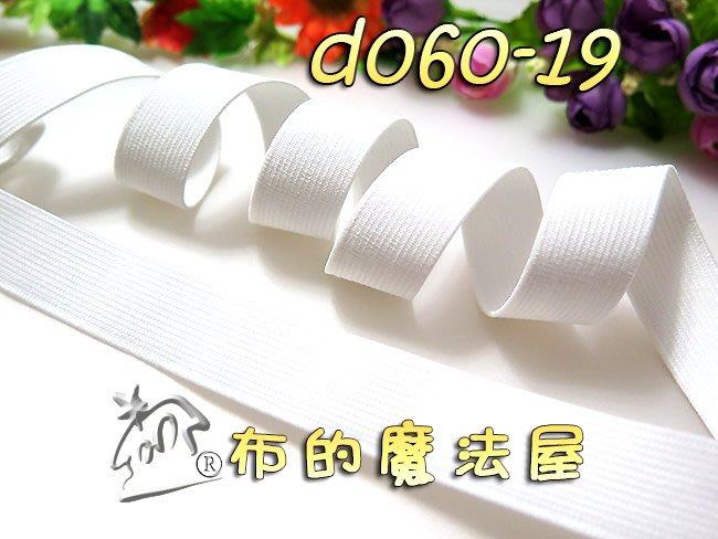 【布的魔法屋】d060-19mm寬白色鬆緊帶5碼優惠價(買12送1,洋裁拼布鬆緊帶,台製彈性帶彈力帶,鬆緊繩鬆緊帶批發)