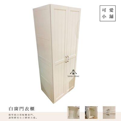 (台中 可愛小舖)純白 雕窗門 雙門 上下吊桿 瘦長型 實木 台灣製  雙層 臥房