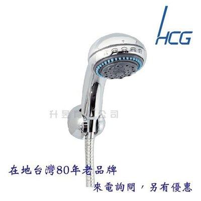 【升昱廚衛生活館】HCG和成 BA520-B5ND 多功能按摩蓮蓬頭