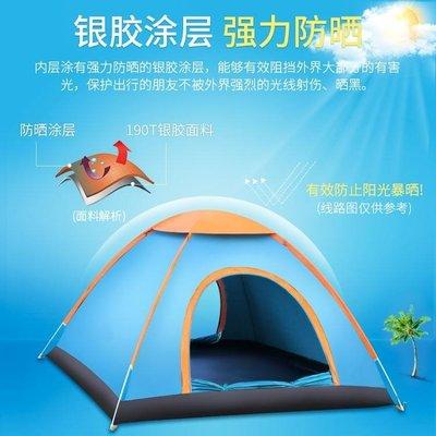 『格倫雅品』帳篷戶外3-4人全自動加厚防雨二室一廳2人雙人野營露營帳篷套餐