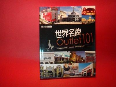 【愛悅二手書坊 09-39】 世界名牌Out Let 101     三采文化出版