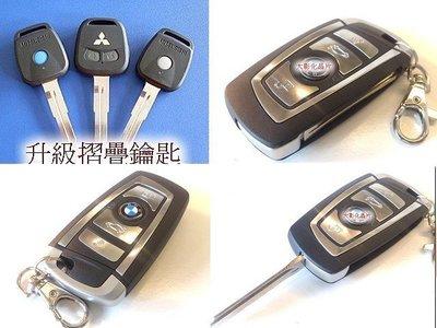 三菱 MITSUBISHI,GALANT SAVRIN GRUNDER LANCER,ZINGER,摺疊鑰匙三菱摺疊鑰匙