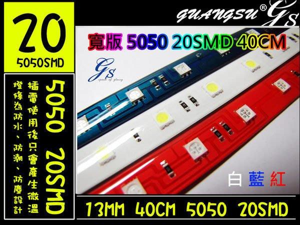 ◇光速LED精品◇ 5050 40CM燈條 寬版 藍光 紅光