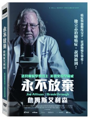 『DINO影音屋』20-09【全新正版-永不放棄:詹姆斯艾利森-DVD-全1集1片裝】