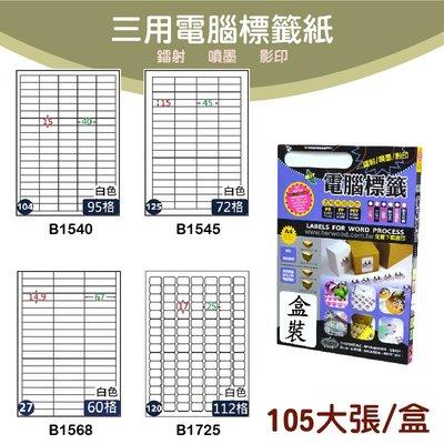 【現貨供應】鶴屋 B1540/B1545/B1567/B1725  標籤紙 出貨 信封貼 影印 雷射 噴墨 貼紙 分類