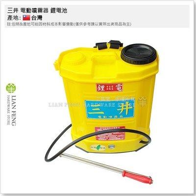 【工具屋】*含稅* 三井 電動噴霧器 鋰電池 BD-20L 人力桶 附配件 鋰電噴霧器 農藥噴霧 噴藥桶 施肥 消毒噴灑