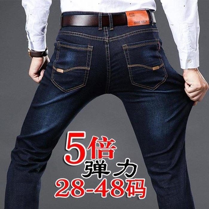 [免運—可開發票]牛仔褲男 超高彈力牛仔褲男士秋冬款有彈性的寬鬆加肥 「粉色世家」