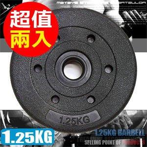 【推薦+】1.25KG水泥槓片(兩入=2.5KG)1.25公斤槓片.槓鈴片.啞鈴片.舉重量訓練.運動健身M00112