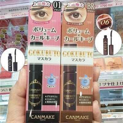 CANMAKE 魔法極太睫毛膏 兩色可選【4901008310497】【現貨】