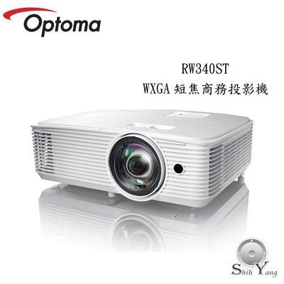Optoma 奧圖碼 RW340ST WXGA短焦商務投影機【免運+公司貨保固】