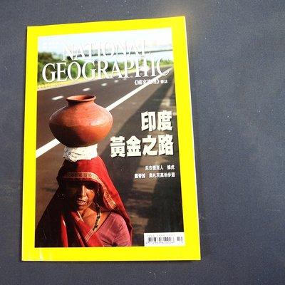 【懶得出門二手書】中文版《國家地理雜誌》印度黃金之路 尼安德塔人2008/10(21B24)