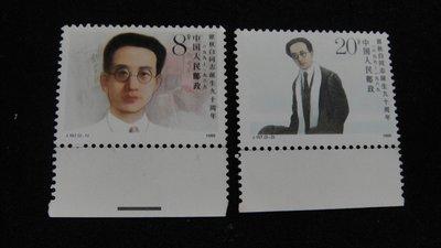 【大三元】大陸郵票-J157 瞿秋白同志誕生90周年郵票-新票2全1套帶邊紙-原膠上品