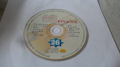 紫色小館-53-6--------台語KTV排行榜26