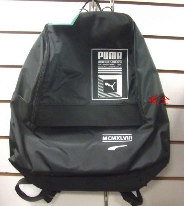 【威全全能運動館】PUMA ORIGINALS後背包 上課 旅行 運動背包 雙肩背包 現貨保證正品公司貨07544204