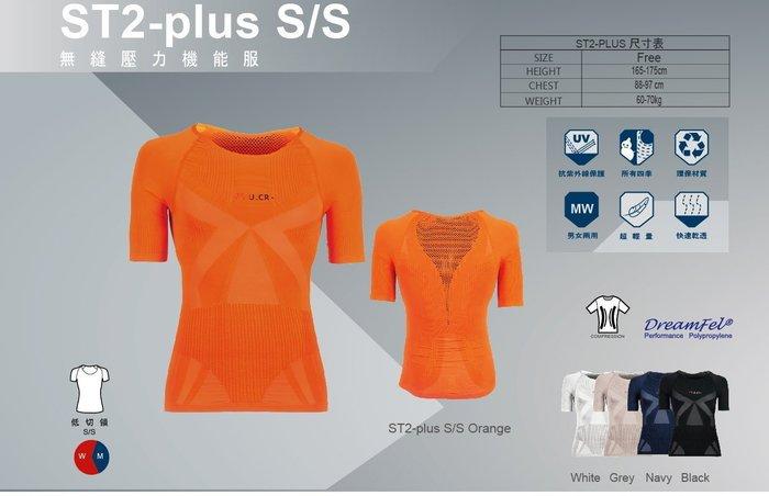 U.CR+ ST2-S機能性超輕量無縫衣-短袖 橘色 塑身/ 提肩/ 超輕/ 透氣 喜樂屋戶外團體服客製