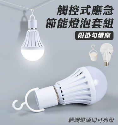 【coni mall】NE燈泡+掛勾燈座套裝組 觸控式應急LED省電燈泡 7W 緊急照明 觸控 節能 停電燈 露營 現貨