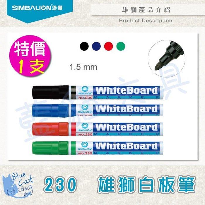 【可超商取貨】麥克筆【BC21018】〈NO.230〉雄獅白板筆(2.0mm) /支《雄獅》【藍貓文具】