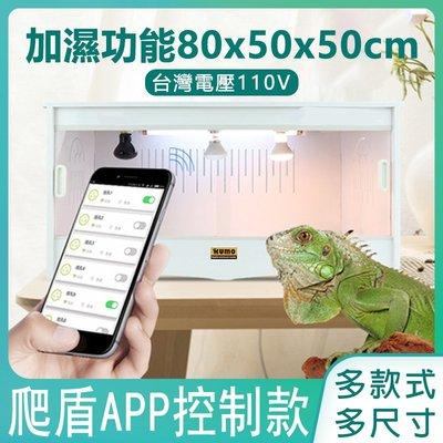 酷魔箱【爬盾APP手機智能款 加濕功能80x50x50cm】溫控PVC爬寵箱KUMO BOX爬蟲箱 飼養箱可參考《番屋》