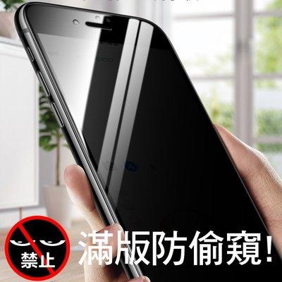 滿版防窺 保護貼 iPhoneXs i...