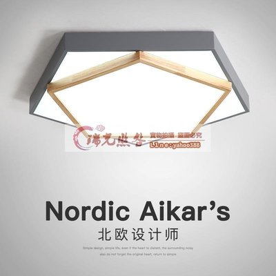 【光影藝術】北歐燈飾五邊形幾何創意彩色馬卡龍小客廳燈木藝臥室兒童房燈