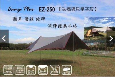 【悠遊戶外】Camp Plus EZ-250 灰棕 210D銀膠抗撕裂六角天幕 氣候達人 SP TP-250 可參考