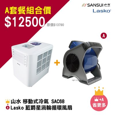 【優惠組合】SANSUI 山水移動式冷氣 SAC68+藍爵星渦輪循環風扇 露營 居家 辦公 悠遊戶外