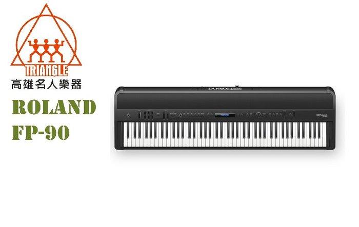 【名人樂器】Roland FP-90 88鍵 數位鋼琴 電鋼琴