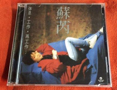 【小馬哥】全新原裝正版 蘇芮《休息工作再工作》新加坡首批限量版1CD  現貨