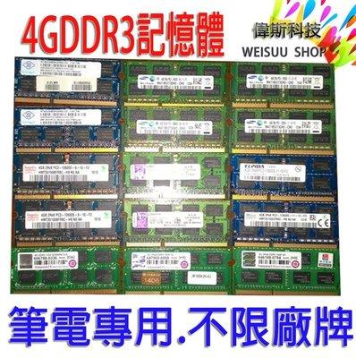 ☆偉斯科技☆筆電專用 4GDDR3 記憶體 不限廠牌 現貨供應中