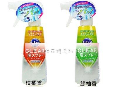 日本製 花王CLEAR泡泡 強力泡沫洗碗劑 300ml 洗碗精《柑橘/綠柚》兩款任選✪棉花糖美妝香水✪