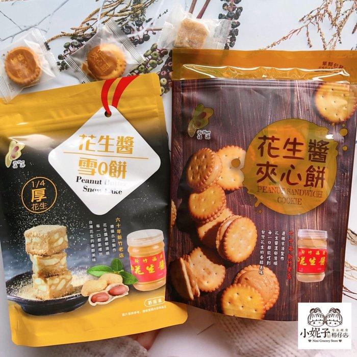 福源 花生醬夾心餅135g 花生醬雪Q餅150g