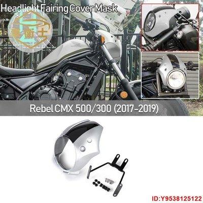 用於2017-2019年本田Rebel CMX 300500 CMX300的摩托車大燈整流罩罩面罩大燈整流罩 台北市