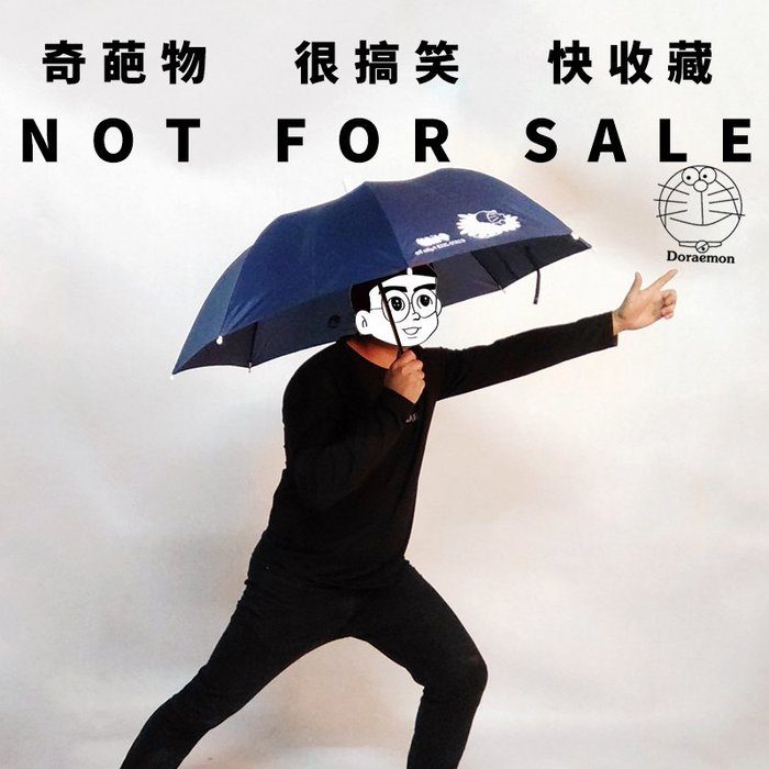 奇奇店-搞笑奇葩折疊傘,官方不賣的非賣品。哆啦A夢粉絲趕快來收藏!#加固 #小清新 #晴雨兩用