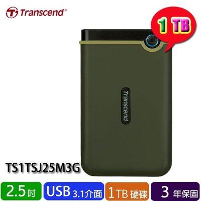【MR3C】含稅附發票 創見 1T 1TB 25M3 2.5吋外接式硬碟 25M3S鐵灰色 25M3G軍綠色