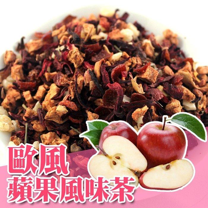 蘋果水果茶 歐洲果粒茶 歐式水果茶 蘋果冰茶 下午茶 果乾茶 300公克 另有茶包 【全健健康生活館】