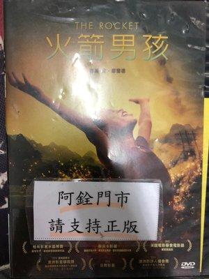 銓銓@59999 DVD 有封面紙張【火箭男孩】全賣場台灣地區正版片