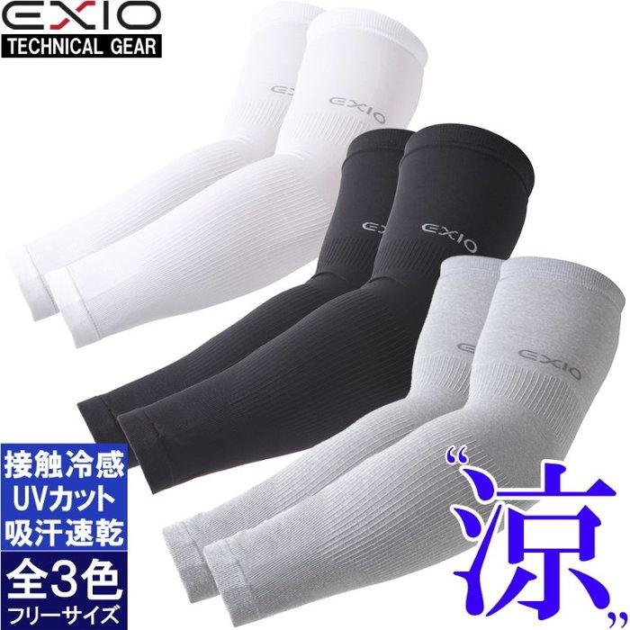 《FOS》日本 EXIO 涼感 護臂 護肘 (2入) 臂套 防曬 抗UV 袖套 吸汗 速乾 紫外線 夏天 運動 熱銷