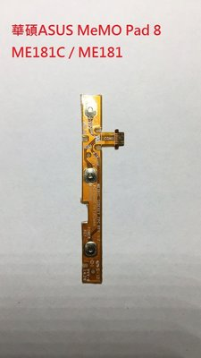華碩 ASUS MeMO Pad 8 ME181C /  ME181 開關機排線 電源鍵 電源排線 音量排線 開機排線 桃園市