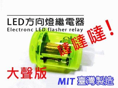 【翰翰二輪】電子式數位LED繼電器 大聲版 閃爍器 防止方向燈快閃 LED方向燈閃爍器 台灣製造 品質穩定