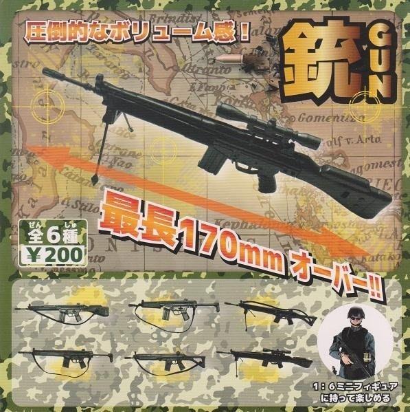 【奇蹟@蛋】SKY HORSE (轉蛋)槍系列-1比6步槍篇 全6種 販售  NO:5548