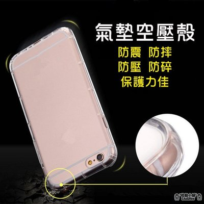 氣墊防摔空壓殼 iPhone x iPhone 8 Plus iPhone 7 iPhone 6 s 5s se 手機殼