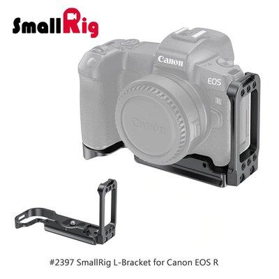 三重[小創百貨] SmallRig 2397 L Bracket for Canon EOS R 專用 L型支架 豎拍板