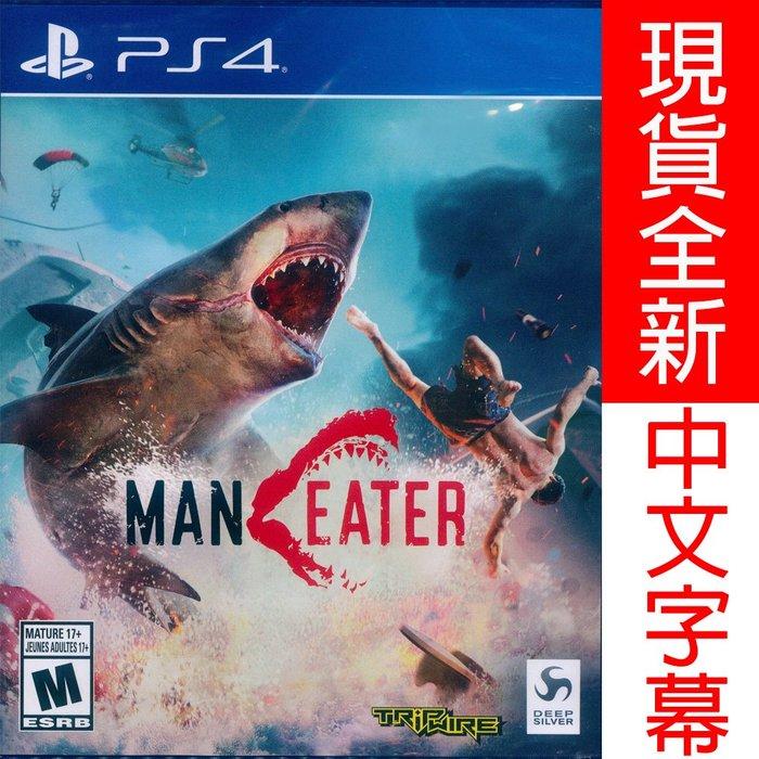 【一起玩】 PS4 食人鯊 中英文美版 Maneater